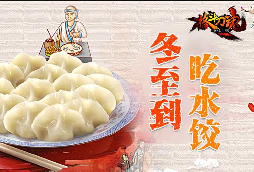冬至到!艾格拉斯《格斗刀魂Online》邀您吃水饺