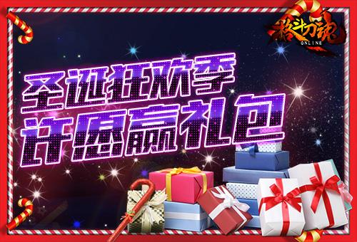 圣诞狂欢季《格斗刀魂Online》许愿赢礼包