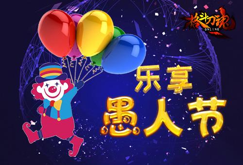 燃烧的四月 《格斗刀魂Online》乐享愚人节